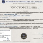 Регистрация Камара на Строителите
